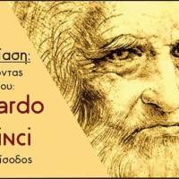Leonardo Da Vinci: Αποκαλύπτοντας τα μυστικά του